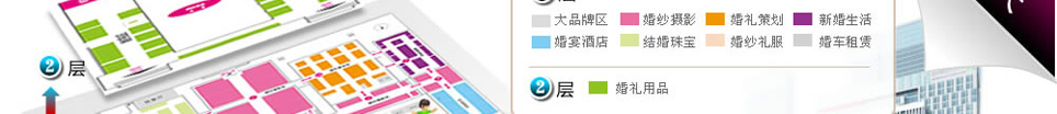 广州婚博会6月展位示意图/地图